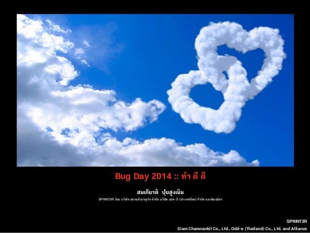 SPRINT3R  Bug Day 2014 :: ทำ ดี ดี  สมเกียรติ ปุ๋ยสูงเนิน  SPRINT3R โดย บริษัท สยามำนาญกิจ จำกัด บริษัท ออด-อี (ประเทศไทย...
