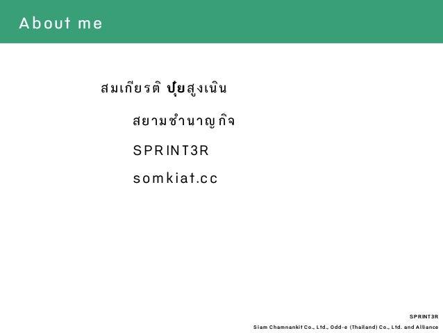 About me SPRINT3R Siam Chamnankit Co., Ltd., Odd-e (Thailand) Co., Ltd. and Alliance สมเกียรติ ปุ๋ยสูงเนิน สยามํานาญกิจ s...