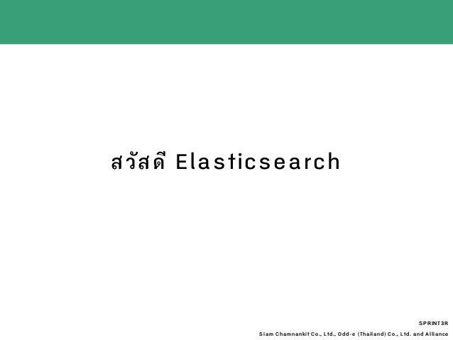 สวัสดี Elasticsearch SPRINT3R Siam Chamnankit Co., Ltd., Odd-e (Thailand) Co., Ltd. and Alliance
