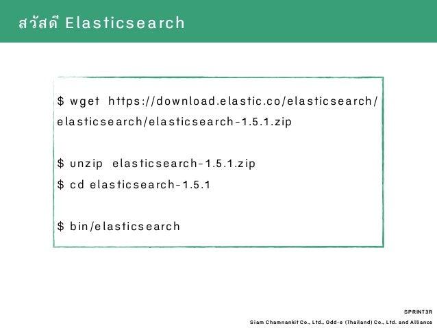 SPRINT3R Siam Chamnankit Co., Ltd., Odd-e (Thailand) Co., Ltd. and Alliance สวัสดี Elasticsearch $ wget https://download.e...