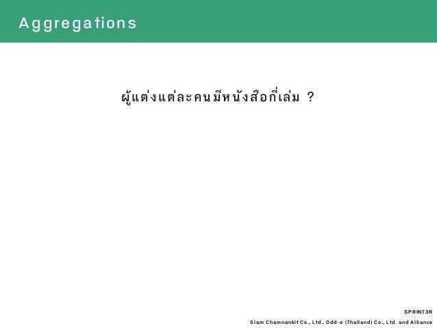 SPRINT3R Siam Chamnankit Co., Ltd., Odd-e (Thailand) Co., Ltd. and Alliance Aggregations ผู้แต่งแต่ละคนมีหนังือกี่เล่ม ?