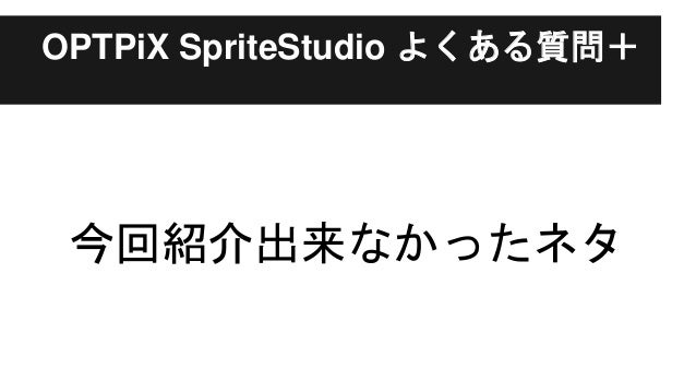 OPTPiX SpriteStudio 勉強会#03 「今回は中~上級者向け! キーワードは『達人のコツ』と『2D