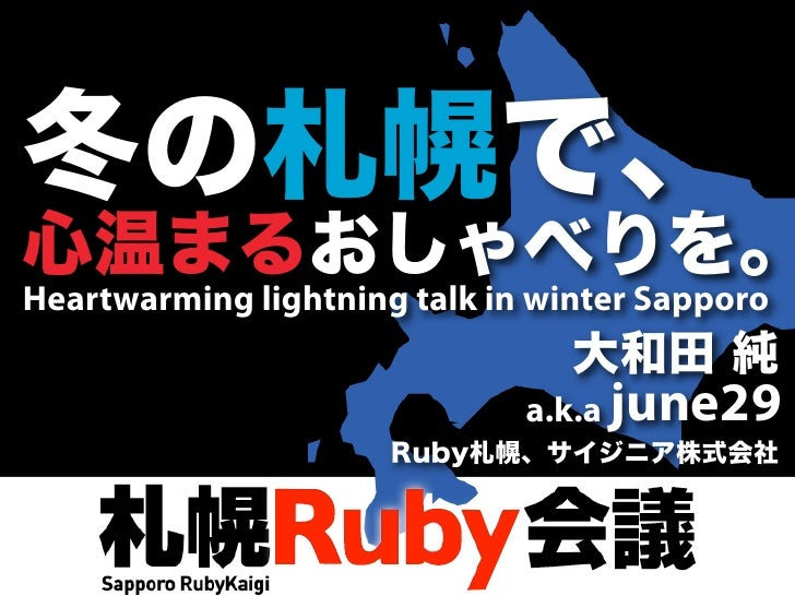 Heartwarming lightning talk in winter Sapporo                                 a.k.a june29
