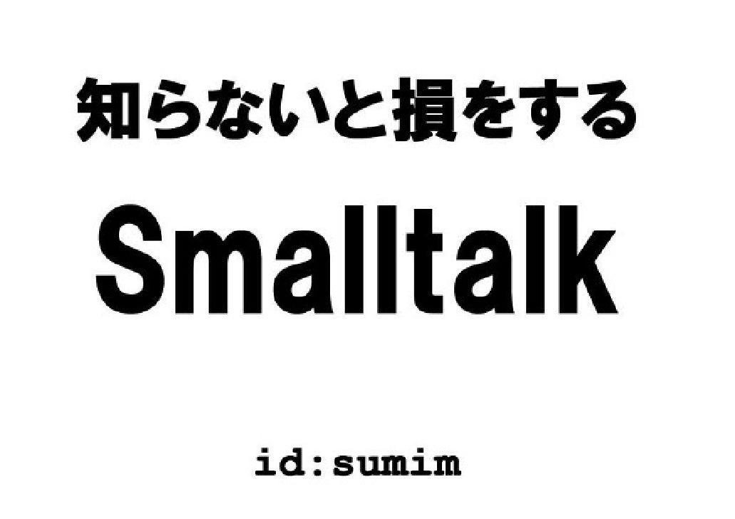 20091205 Sapporo Ruby Kaigi02 知らないと損をするSmalltalk