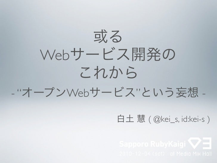 """Web-""""     Web   """"                    -                 ( @kei_s, id:kei-s )"""