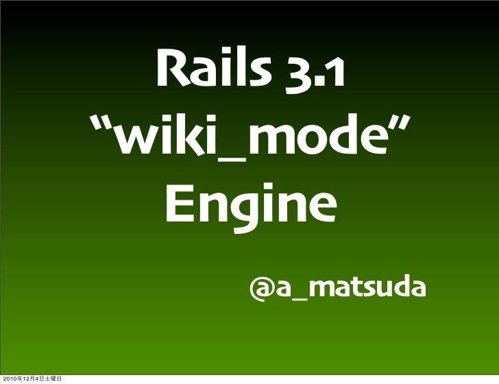 "Rails 3.1                ""wiki_mode""                  Engine                     @a_matsuda2010   12   4"