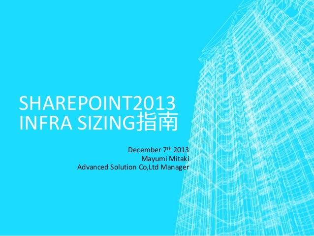 SHAREPOINT2013 INFRA SIZING指南 December 7th 2013 Mayumi Mitaki Advanced Solution Co,Ltd Manager