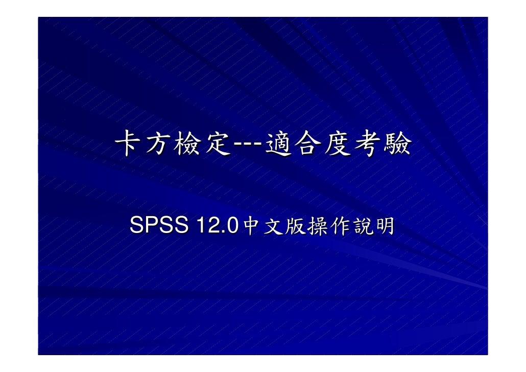 ---   度  SPSS 12.0     說