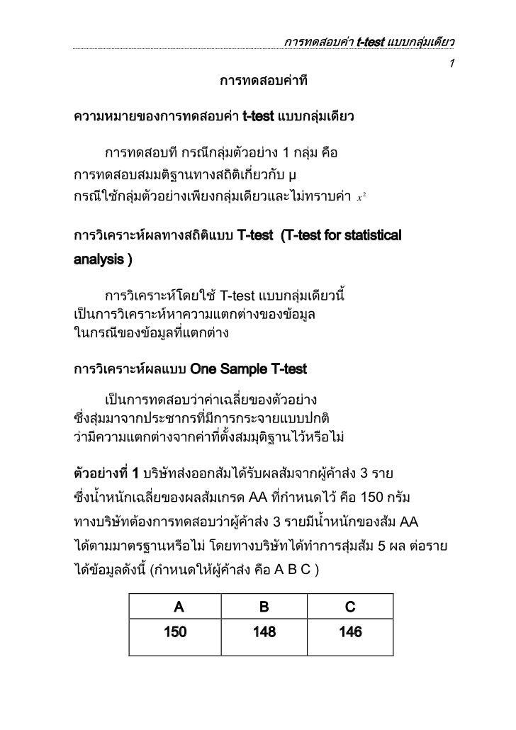 การทดสอบค่าที<br />ความหมายของการทดสอบค่า t-test แบบกลุ่มเดียว<br />การทดสอบที กรณีกลุ่มตัวอย่าง 1 กลุ่ม คือ การทดสอบสมมติ...