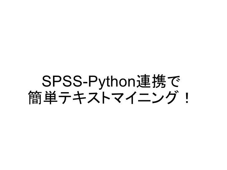 SPSS-Python連携で簡単テキストマイニング!