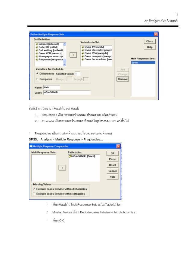 14  ดร.ทิพย์สุดา จันทร์แจ่มหล้า  ี  ่ 2 การวิเคราะห์ตัวแปรใน  เลือกตัวแปรใน Mult Response Sets ลงใน Table(s) for:  twise w...