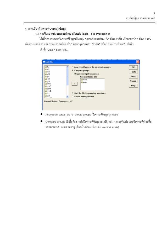 6  ดร.ทิพย์สุดา จันทร์แจ่มหล้า  4. การเลือกวิเคราะห์บางกลุ่มข้อมูล  4.1 การวิเคราะห์แยกตามค่าของตัวแปร (Split – File Proce...