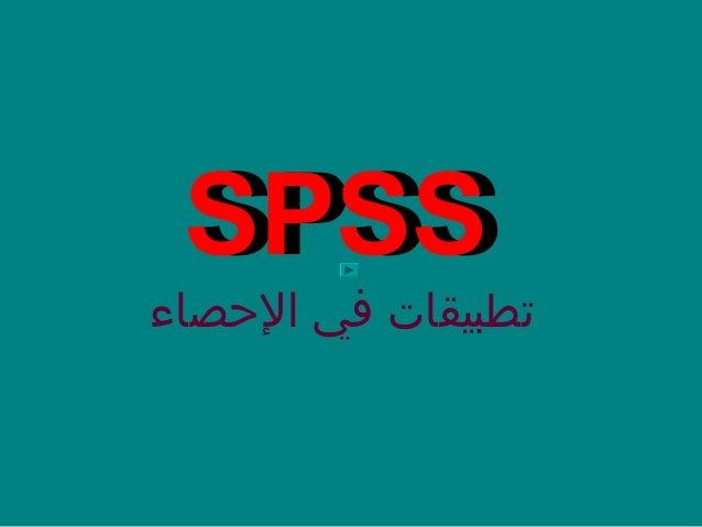الصحصاء في تطبيقات SPSSSPSS