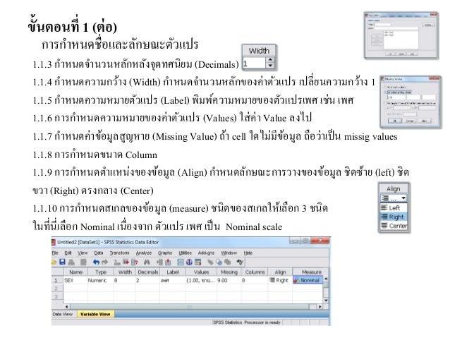 การบันทึกแฟ้ มข้อมูลที่สร้างใหม่ File==>Save As==> ชื่อไฟล์ ชนิดของแฟ้มข้อมูลเลือกเป็น *.SAV