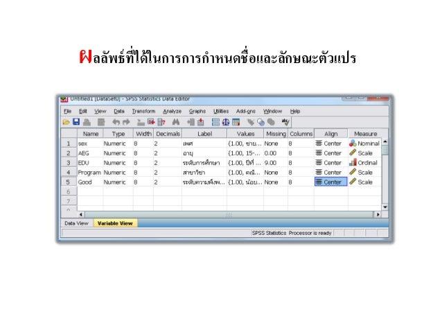 2.1 แฟ้มข้อมูล BASE 2.2 แฟ้มข้อมูลจาก Microsoft Excel 2.3 แฟ้มข้อมูลจาก Microsoft Access Database 2.4 แฟ้มข้อมูล Text เปิด...
