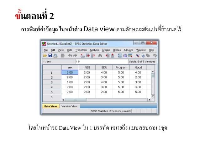 การสร้างแฟ้มข้อมูลจากแบบสอบถามโดยโปรแกรม SPSS