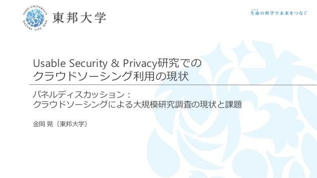 Usable Security & Privacy研究での クラウドソーシング利用の現状 パネルディスカッション: クラウドソーシングによる大規模研究調査の現状と課題 金岡 晃(東邦大学)