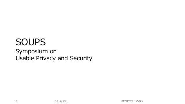 2017/5/11 SPT研究会:パネル10 SOUPS Symposium on Usable Privacy and Security