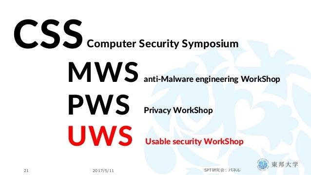 2017/5/11 SPT研究会:パネル21 Computer Security SymposiumCSS MWS PWS UWS anti-Malware engineering WorkShop Privacy WorkShop Usabl...