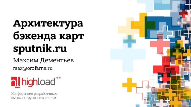 Архитектура  бэкенда карт  sputnik.ru  Максим Дементьев  max@orofarne.ru
