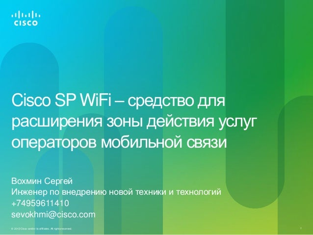 © 2012 Cisco and/or its affiliates. All rights reserved. 1 Cisco SP WiFi – средство для расширения зоны действия услуг опе...