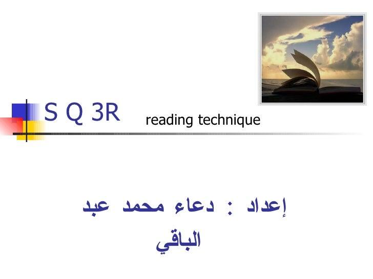 S Q 3R  إعداد  :  دعاء محمد عبد الباقي reading technique