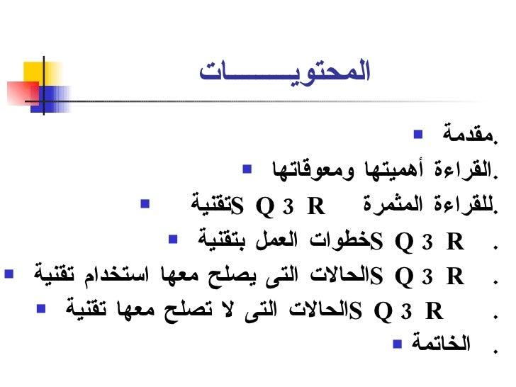 Sq3 r Slide 2