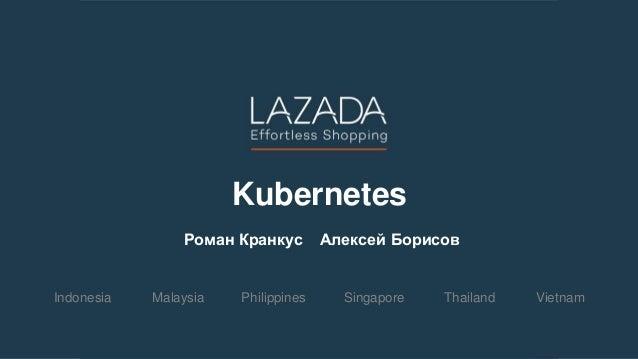 Kubernetes Indonesia PhilippinesMalaysia ThailandSingapore Vietnam Роман Кранкус Алексей Борисов