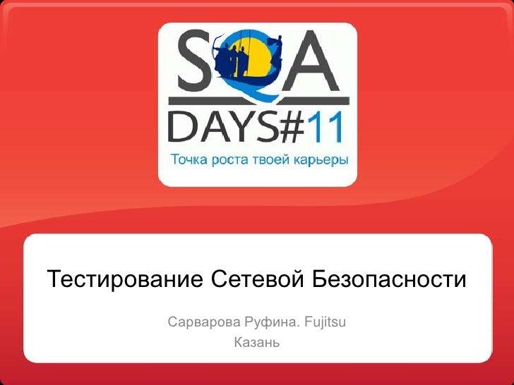 Тестирование Сетевой Безопасности         Сарварова Руфина. Fujitsu                 Казань