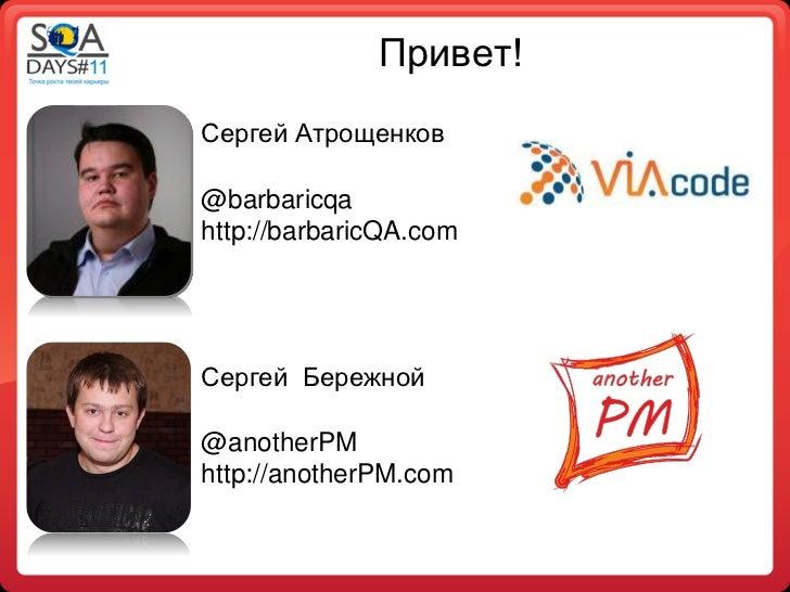 SQA Days 11 SAtroschenkov SBerezhnoy Slide 2