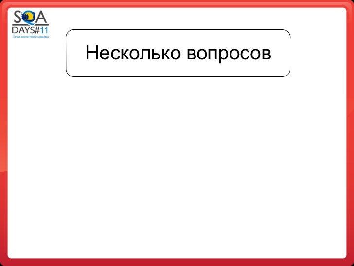 SQA Days 11 SAtroschenkov SBerezhnoy Slide 3