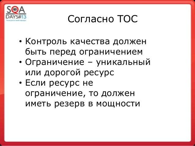 Согласно TOC• Контроль качества долженбыть перед ограничением• Ограничение – уникальныйили дорогой ресурс• Если ресурс нео...