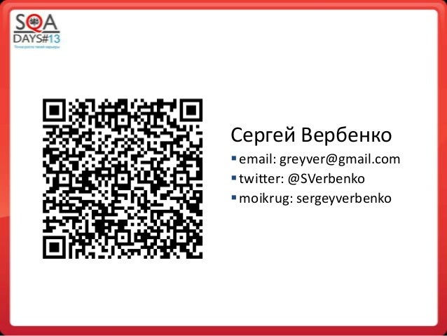 Сергей Вербенкоemail: greyver@gmail.comtwitter: @SVerbenkomoikrug: sergeyverbenko