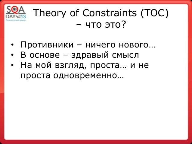 Theory of Constraints (TOC)– что это?• Противники – ничего нового…• В основе – здравый смысл• На мой взгляд, проста… и неп...