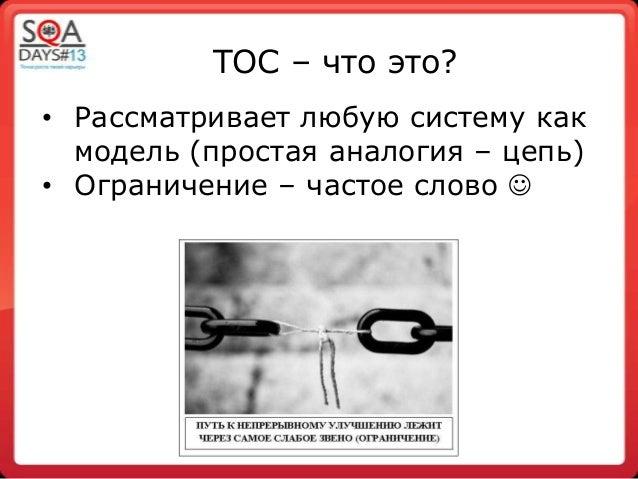 TOC – что это?• Рассматривает любую систему какмодель (простая аналогия – цепь)• Ограничение – частое слово 