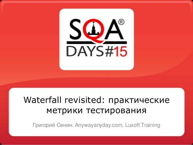 Waterfall revisited: практические метрики тестирования Григорий Сенин. Anywayanyday.com, Luxoft Training