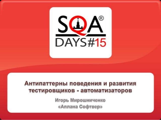 2 О себе Мирошниченко Игорь  Эксперт по тестированию  ЗАО «Аплана Софтвер»