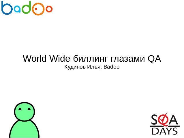 World Wide биллинг глазами QA  Кудинов Илья, Badoo