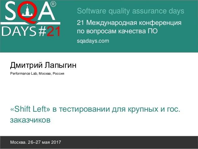 Software quality assurance days 21 Международная конференция по вопросам качества ПО sqadays.com Москва. 26–27 мая 2017 Дм...