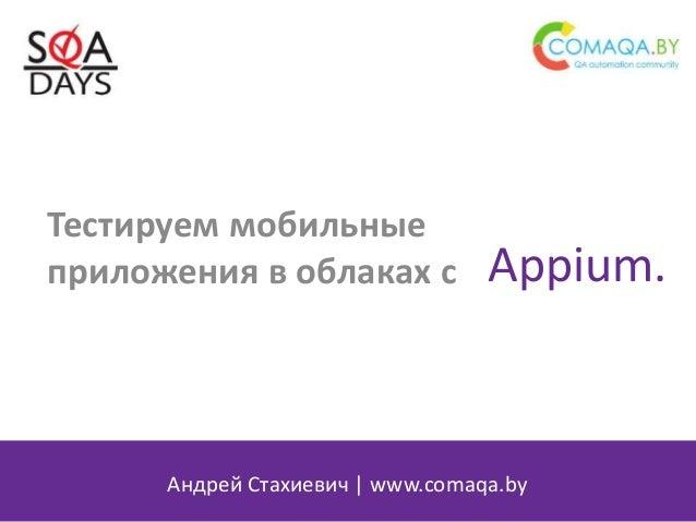 Appium. Тестируем мобильные приложения в облаках с Андрей Стахиевич | www.comaqa.by