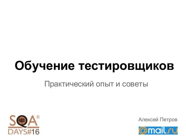 Обучение тестировщиков  Практический опыт и советы  Алексей Петров