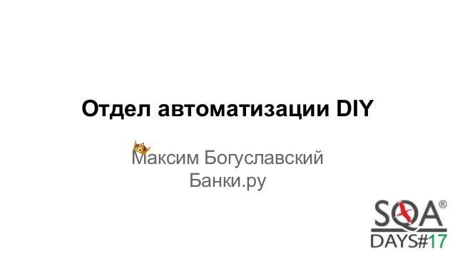 Отдел автоматизации DIY Максим Богуславский Банки.ру