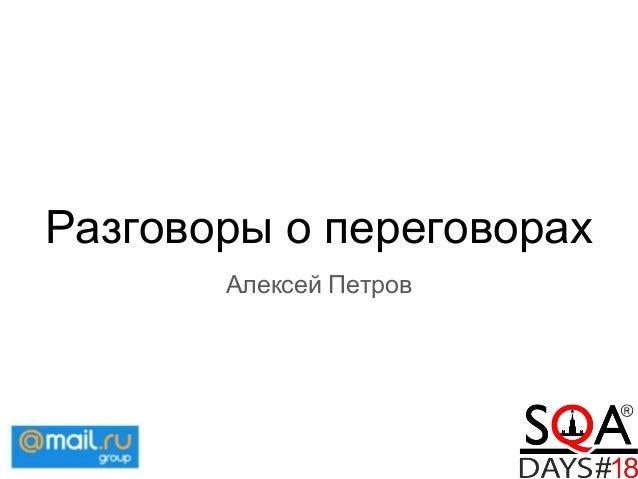 Разговоры о переговорах Алексей Петров
