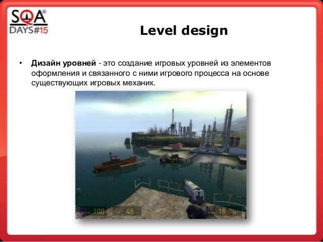Level design • Дизайн уровней - это создание игровых уровней из элементов оформления и связанного с ними игрового процесса...