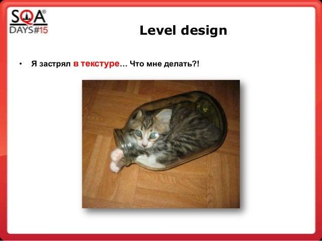 Level design • Я застрял в текстуре… Что мне делать?!