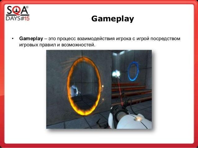 Gameplay • Gameplay – это процесс взаимодействия игрока с игрой посредством игровых правил и возможностей.