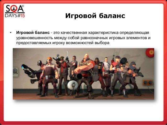 Игровой баланс • Игровой баланс - это качественная характеристика определяющая уравновешенность между собой равнозначных и...