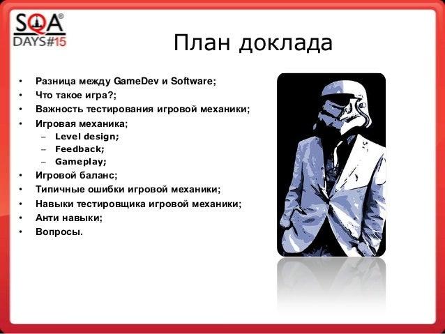 План доклада • Разница между GameDev и Software; • Что такое игра?; • Важность тестирования игровой механики; • Игровая ме...