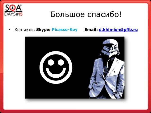 Большое спасибо! • Контакты: Skype: Picasso-Key Email: d.khimion@pflb.ru 