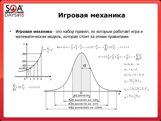 Игровая механика • Игровая механика - это набор правил, по которым работает игра и математическая модель, которая стоит за...